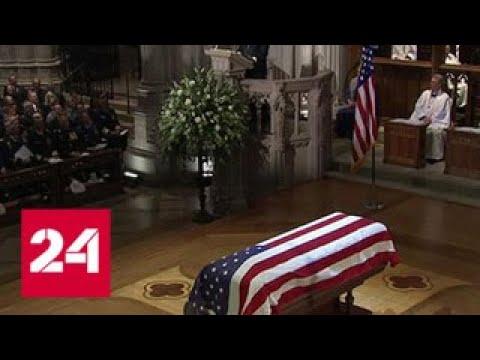 В Техасе похоронили Джорджа Буша-старшего - Россия 24
