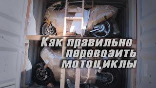 Как правильно перевозить мотоциклы(, 2015-05-13T18:01:16.000Z)