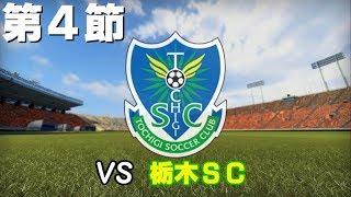 【Jリーグ実況】第4節 栃木SC戦!【ウイイレ2014】