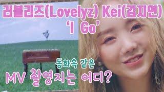 러블리즈(lovelyz) Kei (김지연) 뮤직비디오 I Go 촬영지 학원농장