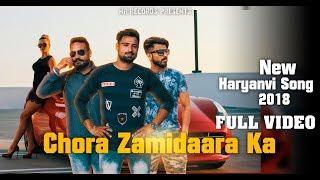 Chora Zamidaara Ka || Jeet Rajput || Bhupi Singh || Lucky Singh || New haryanvi song 2018