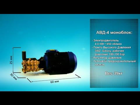 Видео о товаре АВД-4 (Моноблок) пистолет+шланг