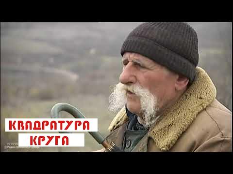Kvadratura kruga: 18 godina samoće, Petar Šijan, Lika