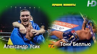 Александр Усик vs. Тони Беллью (лучшие моменты)|720p|50fps