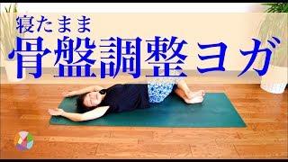 寝たままできる骨盤調整ヨガは、眠る前に大変お勧めです! 疲れている時...