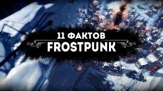 11 ФАКТОВ О FROSTPUNK   Трейлер об особенностях игры