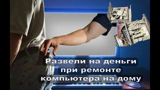Как меня развели на деньги при ремонте компьютера в Севастополе. Поучительный опыт.