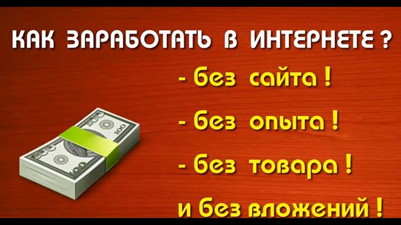 заработок в интернете от 300 рублей