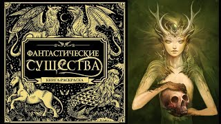 "КНИГА-РАСКРАСКА АНТИСТРЕСС ""ФАНТАСТИЧЕСКИЕ СУЩЕСТВА"" #1"