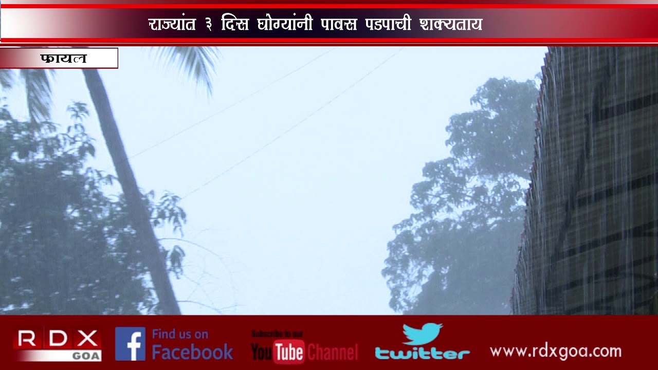 GOA LIKELY TO RECEIVE  HEAVY RAINFALL FOR 3 DAYS