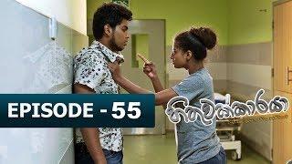 Hithuwakkaraya | Episode 55 | 15th December 2017
