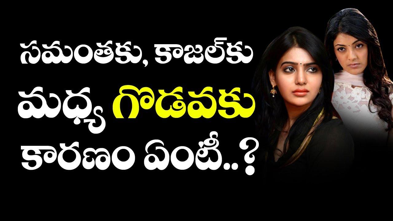 Samantha And Kajal Aggarwal Cold War Reasons From Brahmotsavam Movie |Kajal  samantha Fight Breakdown