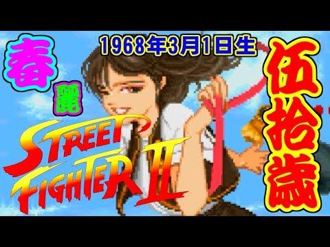 [3月1日] Chun-Li 50 Years Old - STREET FIGHTER II / ストリートファイターII [初代ストII]