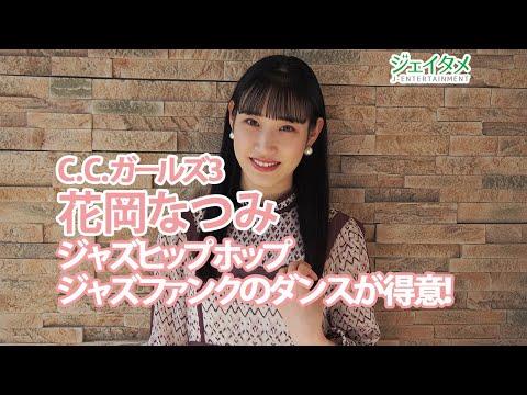 【C.C.ガールズ3リレーインタビュー】花岡なつみ