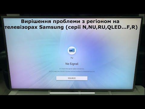 Спосіб-№2-Вирішення-проблеми-з-регіоном-на-телевізорах-samsung-(серії-n,nu,ru,qled...f,r)
