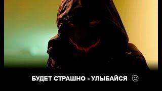 Фильм Будет страшно – улыбайся (2019) | ДЕТЕКТИВНЫЙ ТРИЛЛЕР
