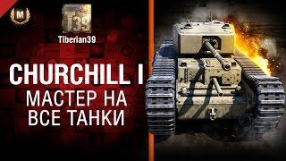 Мастер на все танки №107: Churchill I - от Tiberian39 [World of Tanks]