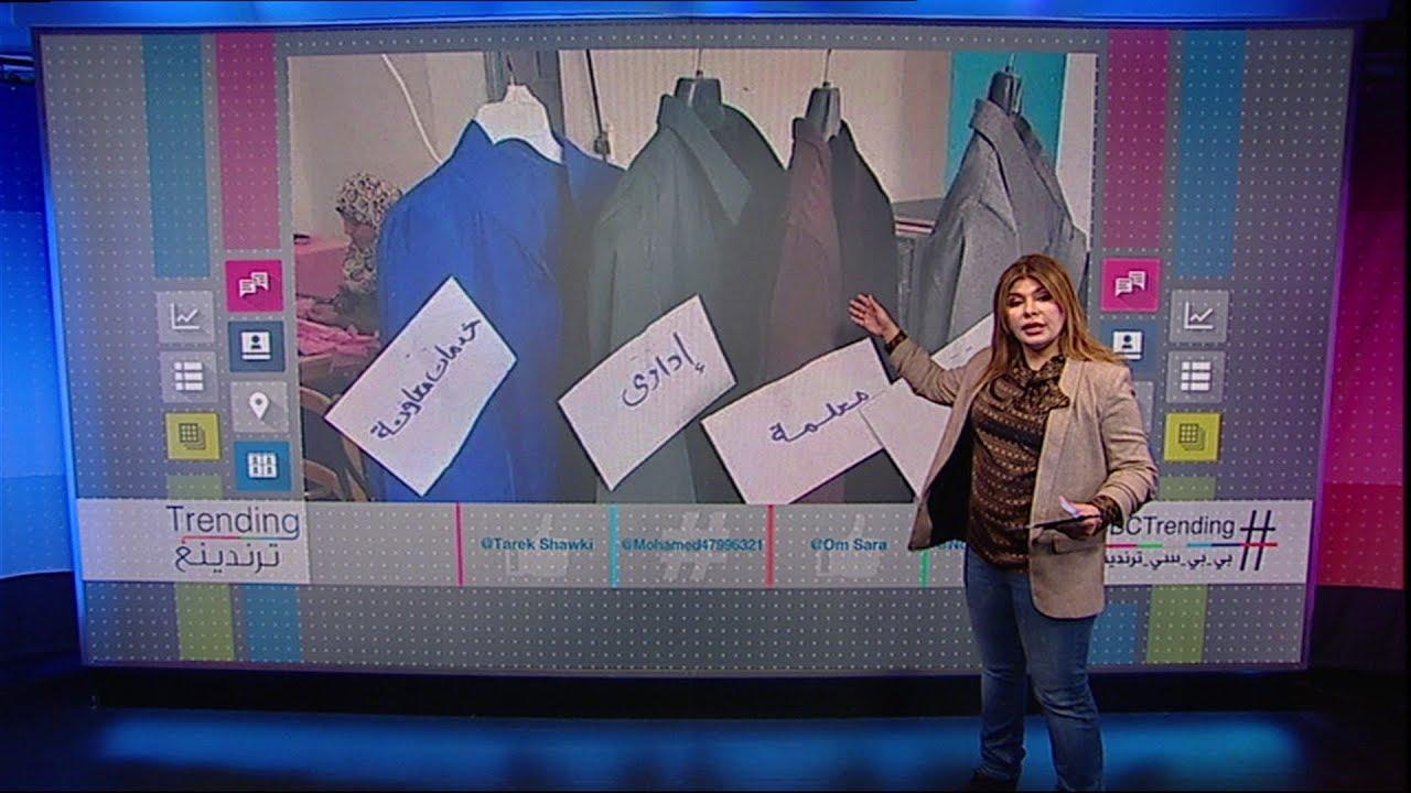 لماذا أثارت ملابس موحدة للمعلمين في احدى مدارس مصر تعليقات رواد مواقع التواصل؟ #بي_بي_سي_ترندينغ