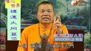 【禮運大同篇135】  WXTV唯心電視台