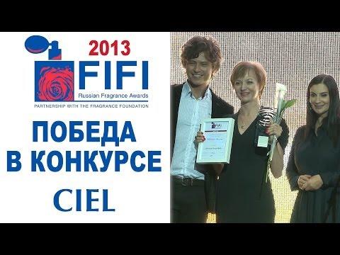 Победа CIEL Parfum в конкурсе FIFI Russian Fragrance Awards 2013