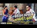 #कईसन_खनवां_बनवली_रे_बनरी SONG - #Om_Prakash_Diwana & Khushbu Raj - Bhojpuri Hit Song 2019