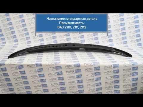 Заводская накладка (жабо) рамы ветрового окна на ВАЗ 2110-2112 | MotoRRing.ru