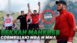 Бекхан Манкиев - Совмещаю МВД и ММА