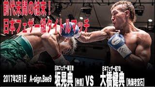 前代未聞の結末!!日本フェザー級タイトルマッチ 坂晃典vs大橋健典