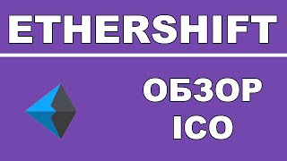 Полный Обзор EtherShift ICO - Лучший Способ Обмена Токенами