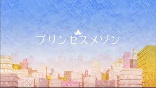 プリンセスメゾン#1.