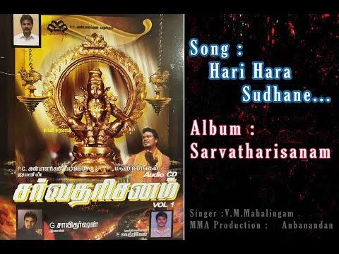hari-hara-sudhane---sarvatharisanam-|-v-m-mahalingam-|-sai-darshan-|-p.c.-anbanandan
