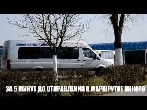 Регулярная маршрутка уходит в Минск порожняком
