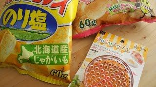 100円「ポテチふりかけメーカー」 Sprinkle potato chips! thumbnail