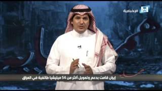 العراق... بين التدخلات الإيرانية والميليشيات الطائفية