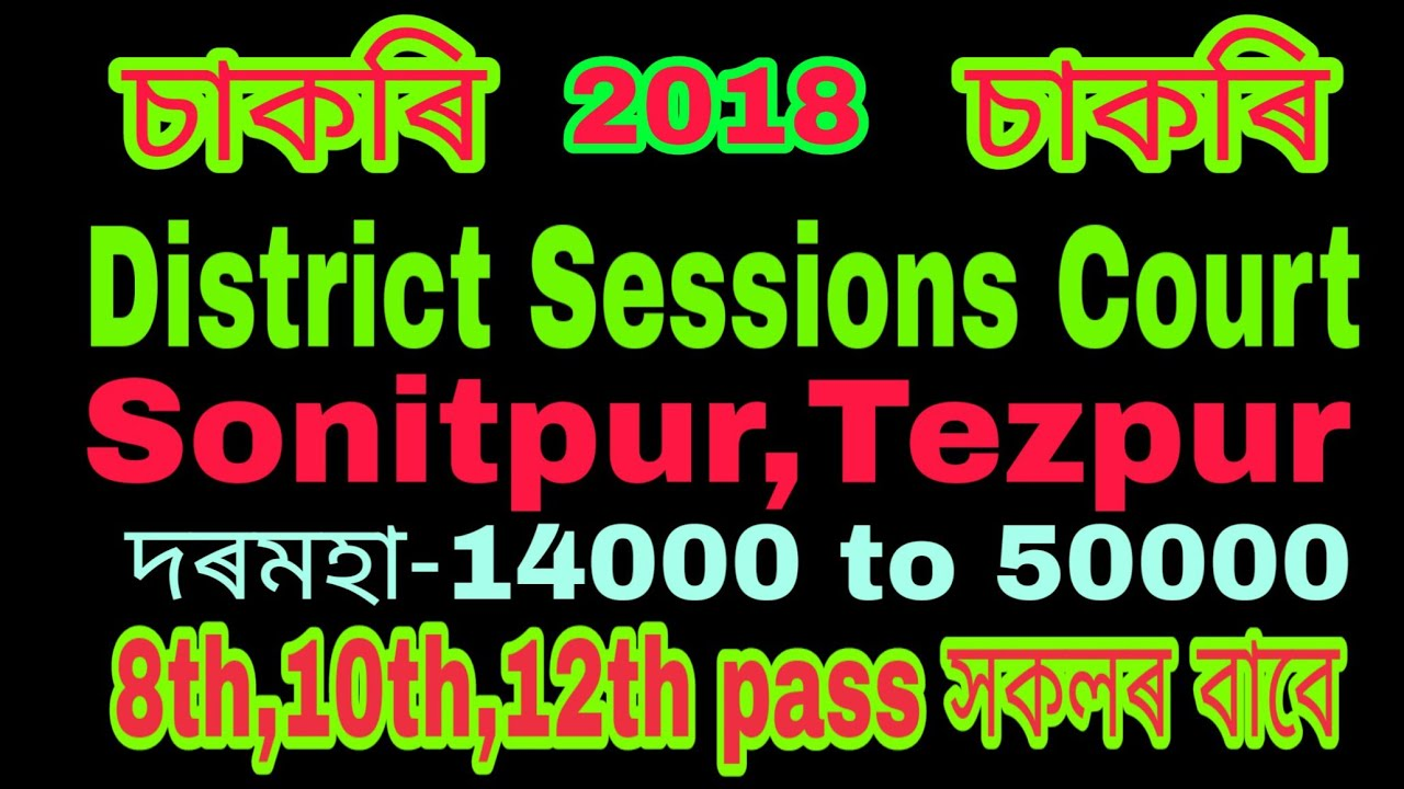 District & Session judge Court Sonitpur, Tezpur Recruitment 2018