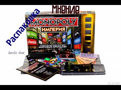 Монополия: империя; Monopoly: imperia