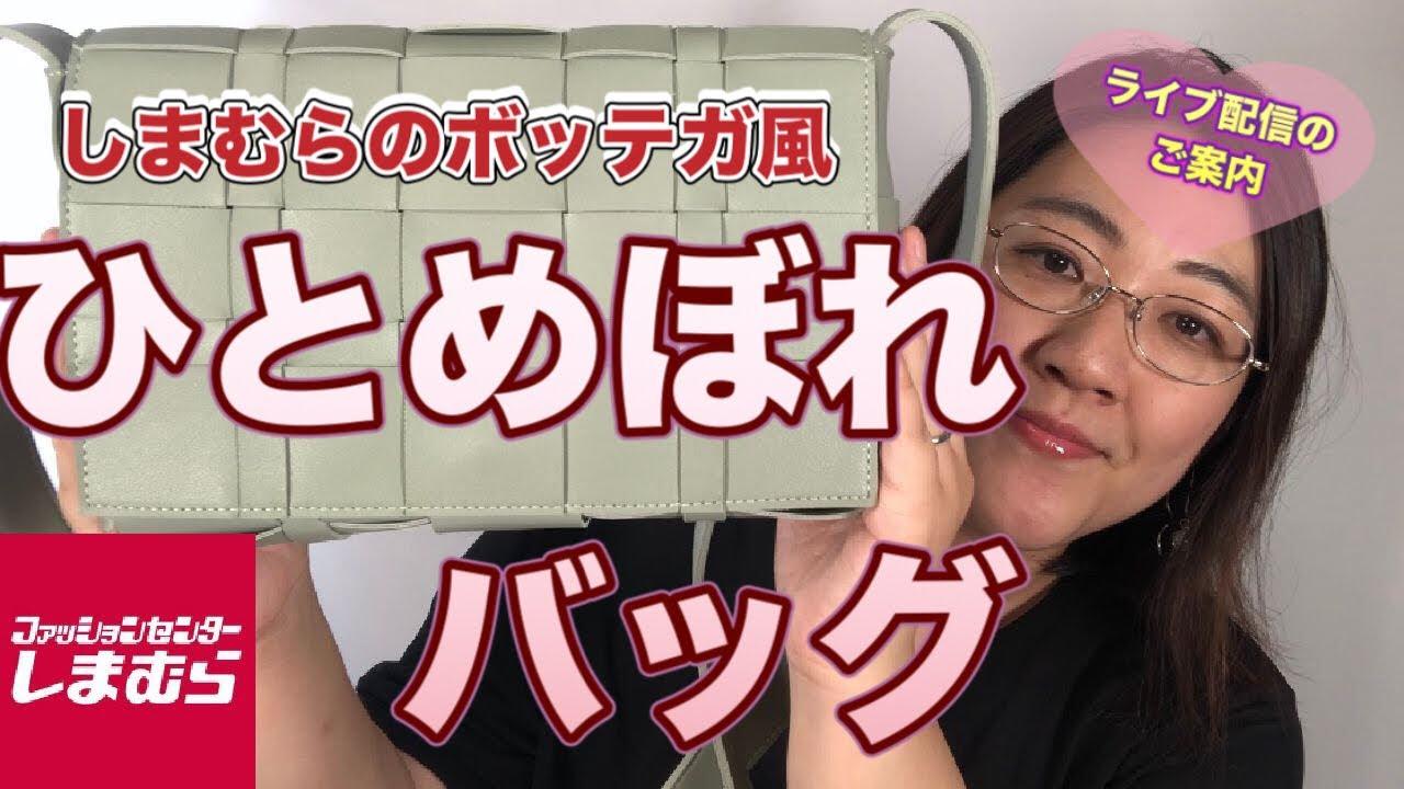 【しまむら】バッグおばさんがチラシからひとめぼれしたバッグレビュー!【ボッテガ風】