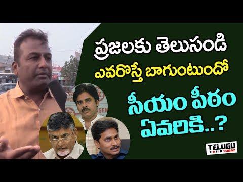 ప్రజలకు తెలుసండి ఎవరొస్తే బాగుంటుందో..? | public pulse | Telugu today