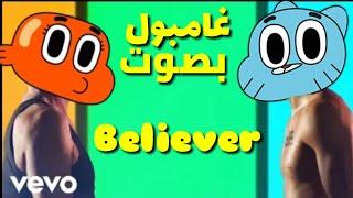 تحميل اغنية believer mp3
