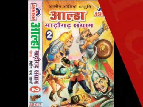 Aalha Udal Songs: Madhogarh Sangram Vol. 2 - Part 2