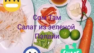 Сом Там (салат из зеленой папайи)