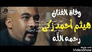 شاهد ماذا فعلت خطيبة الفنان هيثم احمد زكي بعد وفاته