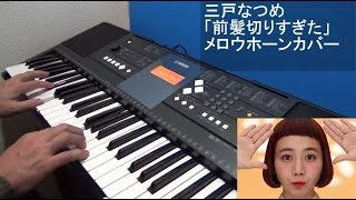 三戸なつめ Official YouTube Channel Link https://www.youtube.com/ch...