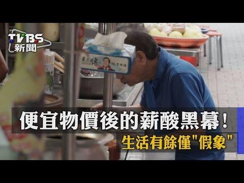 【TVBS】便宜物價後的薪酸黑幕!   生活有餘僅「假象」