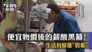 【TVBS】便宜物價後的薪酸黑幕!   生活有餘僅「假象」 thumbnail
