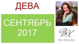 ДЕВА ГОРОСКОП НА СЕНТЯБРЬ 2017г./ ГОРОСКОП НА СЕНТЯБРЬ 2017 ДЕВА / НОВОЛУНИЕ / ПОЛНОЛУНИЕ