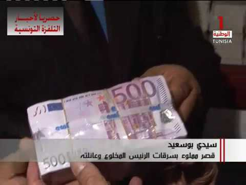 So much money stolen by former Tunisian dictator Ben Ali.
