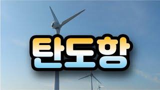 풍력발전기가 있는 탄도항