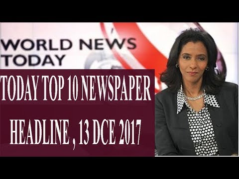 TODAY TOP 10 NEWSPAPER HEADLINE , 13 DCE 2017 || WORLD NEWS RADIO