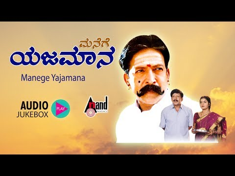 Manege Yajamana | Kannada Folk Style Songs Jukebox | Jujkumar | Naditha | Kannada